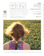 גיליון-11-שער