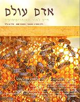 שער גליון חיי האהבה של הדבורים