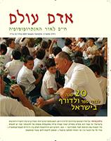 שער גליון 20 שנה לבתי ספר ולדורף בישראל