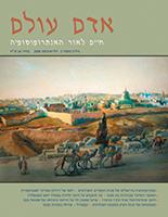 שער גליון אנתרופוסופיה בירושלים בשנות ה-20