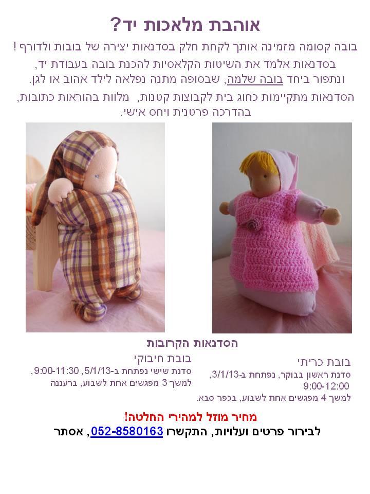 אסתר שחם בובה קסומה