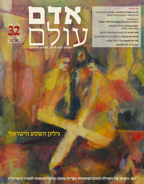 שער גליון גיליון השסע הישראלי