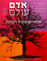שער גליון אנתרופוסופיה ויהדות