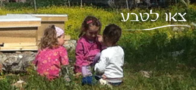 מגזין אדם עולם - השפעת הסביבה על התפתחותם של ילדים