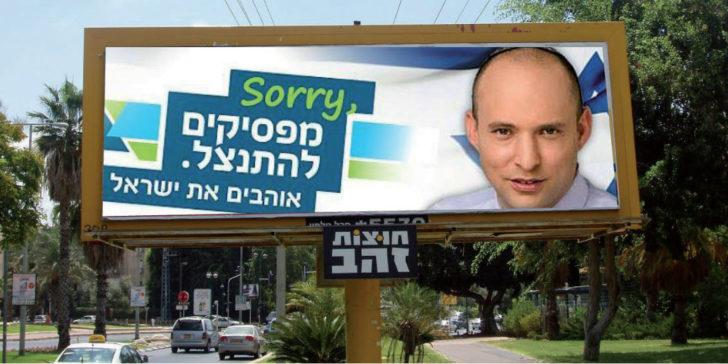 """מ""""אדון הסליחות"""" ועד """"מפסיקים להתנצל"""": הסליחה והמחילה במרחב הציבורי בישראל"""