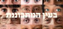 ישראל של שלום או של מלחמה?