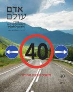 מגזין אדם עולם גליון 40 בנושא משבר אמצע החיים
