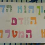 בית ספר תמר - חינוך וולדורף בהוד השרון