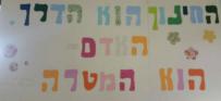 הרהורים אודות השימוש בשפה העברית בקרב מחנכי וולדורף [איגרת 241]