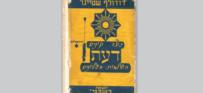 אנתרופוסופיה בישראל