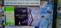 או סקנדל או פסטיבל: על שיבושו של חוש הזמן הישראלי [איגרת 253]