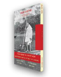כריכת הספר שלטון עצמי / מהטמה גנדהי