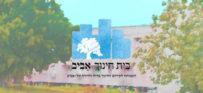 """בג""""צ בית חינוך אביב: ניצחון לעיריית תל אביב"""