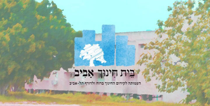 פעם שלישית – מקווה. בית חינוך אביב מצא בית חדש ומיוחד (איגרת 260)