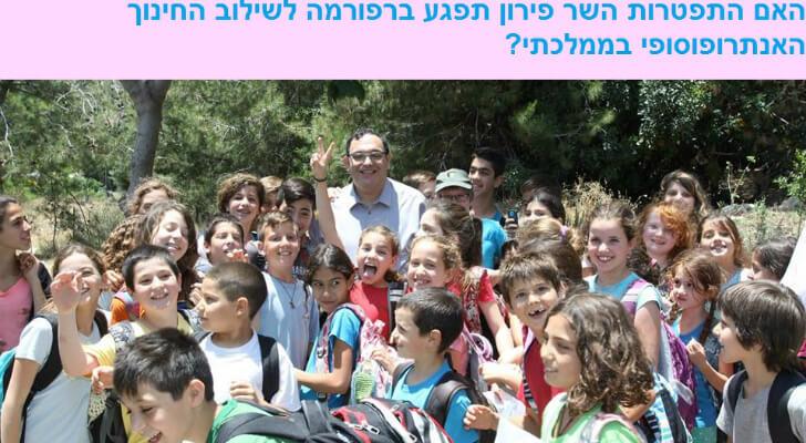 צילום: יואב בכר, דף הפייסבוק של בית ספר שקד
