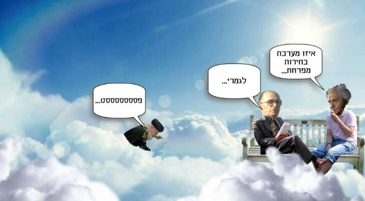 תמונה מתוך הדף של אמיר שיבי