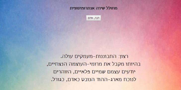 פסוקי גורל: מחולל הוורסים שמאתגר את האנתרופוסופים [איגרת 197]