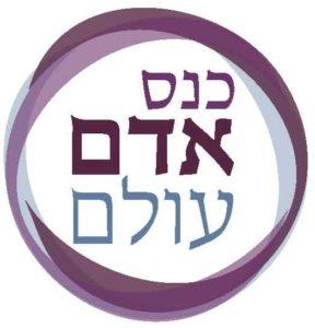 כנס אדם עולם. יום שני, 16.12.13, מוזאון ארץ ישראל, תל אביב. למידע נוסף>>>
