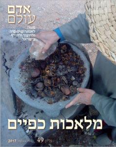 גליון 49 של מגזין אדם עולם בנושא מלאכות כפיים