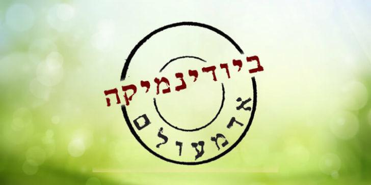 האם החקלאות בישראל צריכה חזון?!