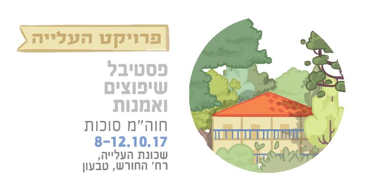 לוגו הפרויקט, בעיצובה של לילך הברמן שעיצבה גם את תכניית הפסטיבל.