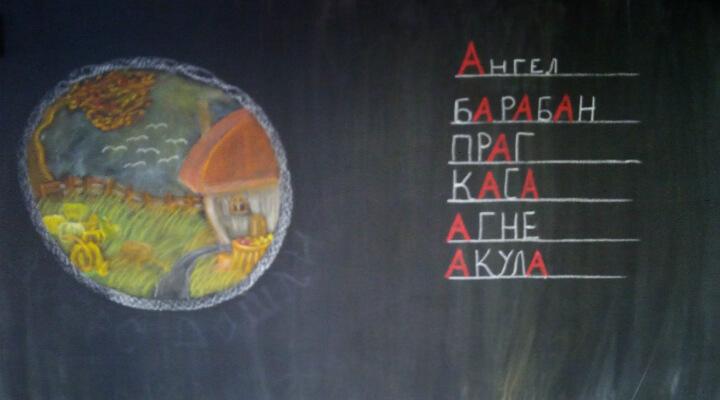 שיעור שפה בולגרית בכתה א', בית ספר וולדורף בסופיה