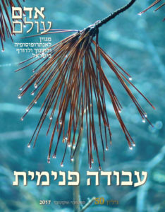 גליון 50 של מגזין אדם עולם בנושא עבודה פנימית