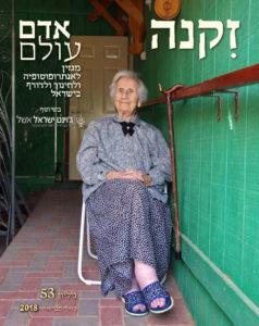 שער גליון זקנה של מגזין אדם עולם בשיתוף ג'וינט ישראל אשל