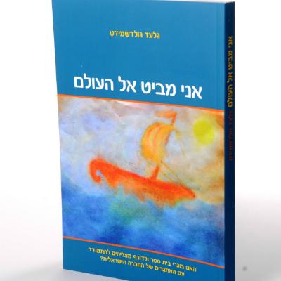 """כריכת הספר אני מביט אל העולם מאת ד""""ר גלעד גולדשמידט"""