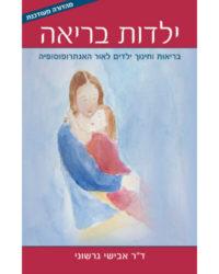 כריכת הספר ילדות בריאה מאת אבישי גרשוני