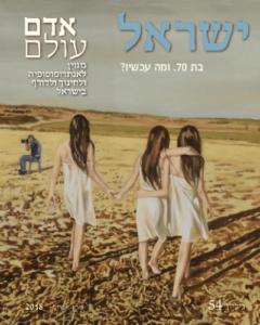שער גליון ישראל (מס' 54) של אדם עולם