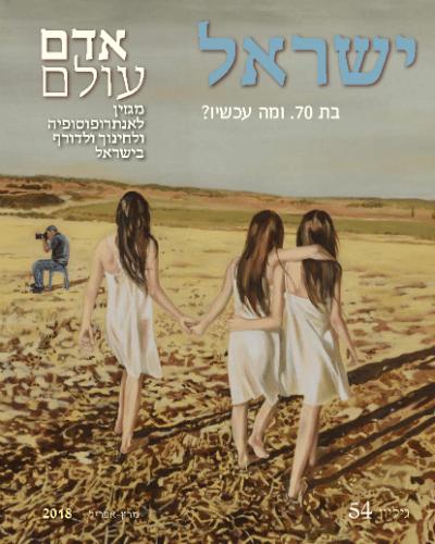 שער גליון ישראל