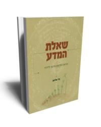 כריכת הספר שאלת המדע מאת ניר אליאב