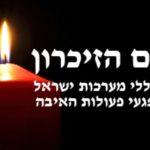 יום הזיכרון לחללי מערכות ישראל ונפגעי פעלות האיבה
