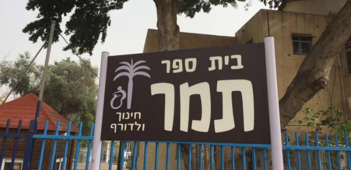 הכניסה לבית ספר תמר, הוד השרון, על רקע העץ הכי גדול בחינוך ולדורף בישראל