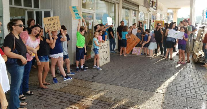 """הורי ותלמידי בית ספר """"תמר"""", בית ספר אנתרופוסופי בהוד השרון, מפגינים כמחאה על אי העברת תקציבים מצד העירייה"""