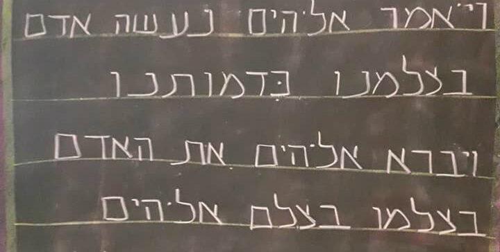 על חינוך וולדורף ויהדות