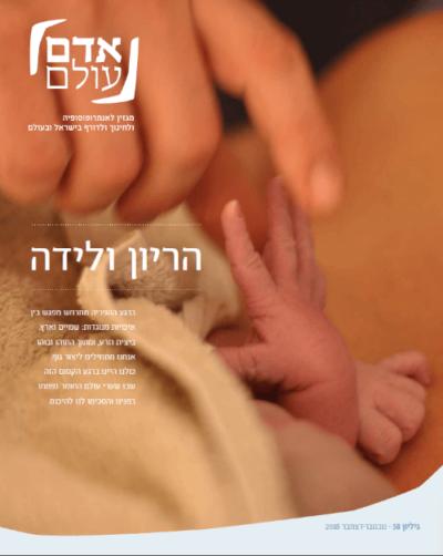 שער גליון לידה (58), נובמבר-דצמבר 2018, מגזין אדם עולם לחינוך וולדורף ואנתרופוסופיה בישראל