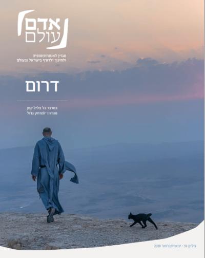 שער גליון דרום (59) של מגזין אדם עולם