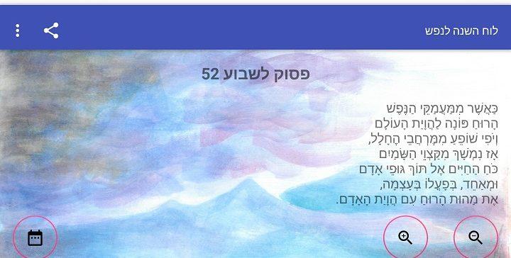 """שטיינר בסמארטפון: אפליקצית """"לוח השנה לנפש"""" פותחה בישראל"""