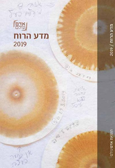 כרך מדע הרוח 2019 - מגזין אדם עולם לאנתרופוסופיה וחינוך וולדורף