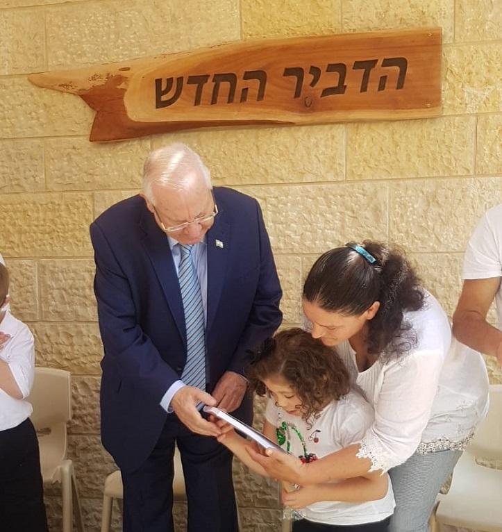 נשיא המדינה רובי ריבלין חונך את מבנה בית הספר הדביר החדש