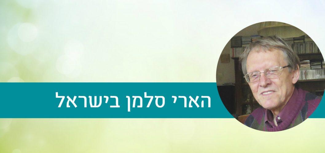 הארי סלמאן: תוכנית סמינרים בישראל, מרץ 2020