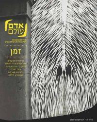 שער גיליון 65 של מגזין אדם עולם