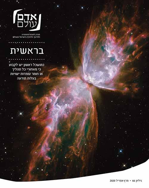 שער גליון בראשית