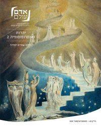 שער גיליון אנתרופוספיה ויהדות