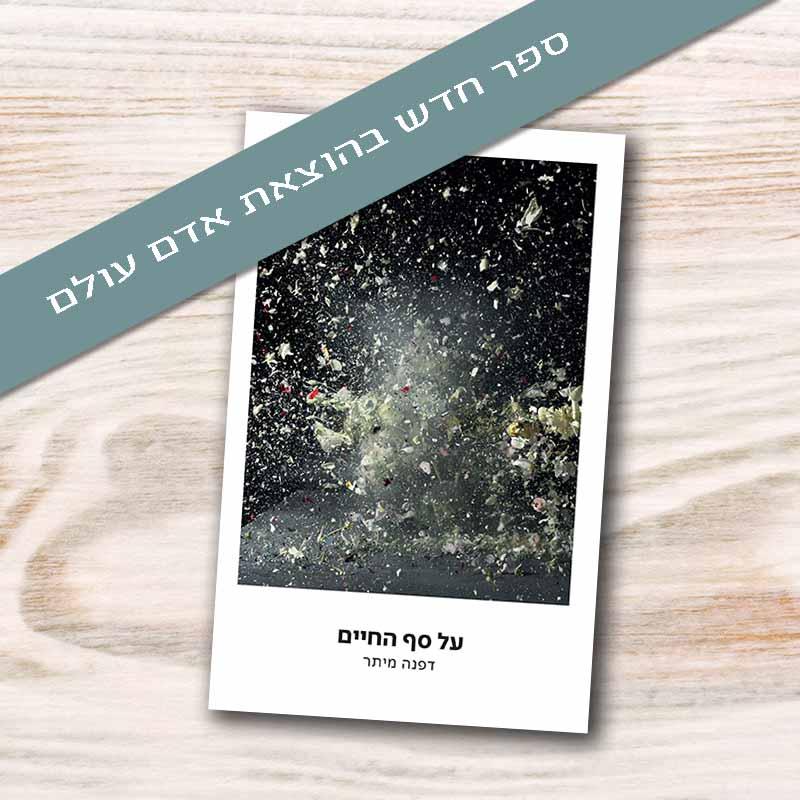 ספר חדש: על סף החיים / דפנה מיתר >>> לפרטים