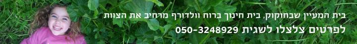 050-3248928 דרושים לבית המעיין שבחוקוק