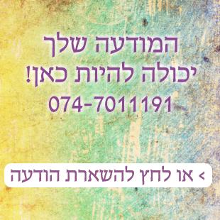 לפרסום באתר התקשרו 074-7011191 או לחצו ליצירת קשר