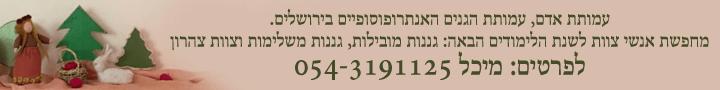 לעמותת אדם, עמותת הגנים האנתרופוסופיים בירושלים דרושים אנשי צוות. לפרטים: 054-3191125